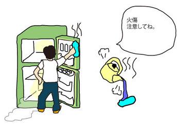 冷蔵庫_1.jpg