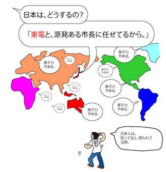 日本はどうなの?.jpg